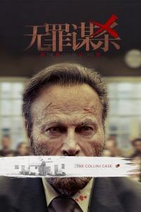 无罪谋杀:科林尼案
