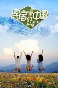 民宿里的中国 第一季