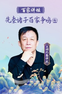 百家讲坛 先秦诸子百家争鸣 第四部