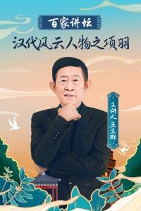 百家讲坛 汉代风云人物之项羽