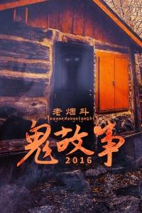 老烟斗鬼故事 2016