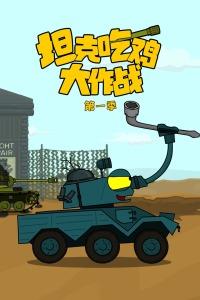 坦克吃鸡大作战 第一季