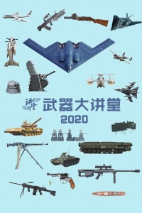 武器大讲堂 2020