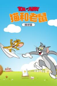 猫和老鼠 撞球猫