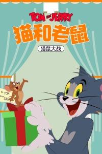 猫和老鼠 猫鼠大战