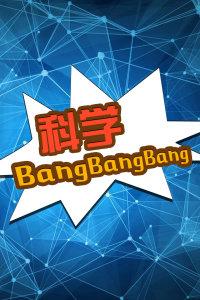 科学BangBangBang