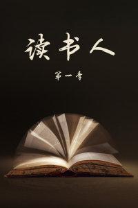 读书人 第一季