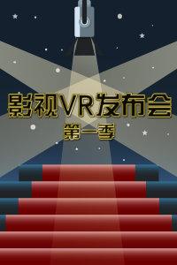 影视VR发布会 第一季