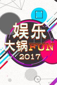 娱乐大锅FUN 2017