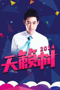 天籁村 2014