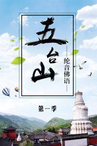 纶音佛语 五台山 第一季