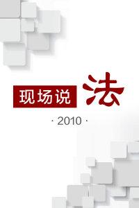 现场说法 2010