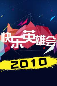快乐英雄会 2010
