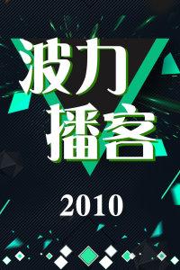 波力播客 2010