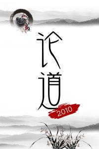 论道 2010