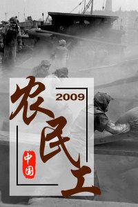 中国农民工 2009