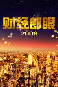 财经郎眼 2009