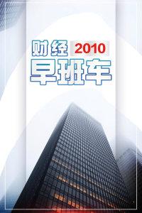 财经早班车 2010