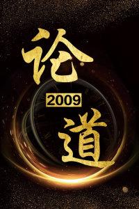 论道 2009