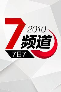 7日7频道 2010