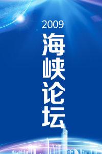 海峡论坛 2009