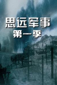 思远军事 第一季