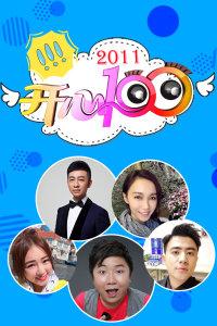 开心100 2011