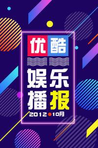 优酷娱乐播报 2012 10月