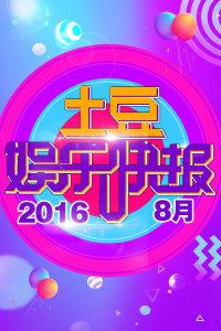 土豆娱乐快报 2016 8月