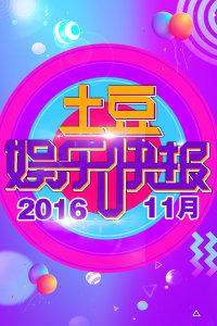 土豆娱乐快报 2016 11月