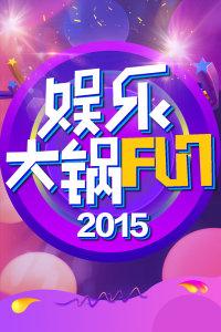 娱乐大锅FUN 2015