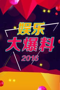 娱乐大爆料 2016