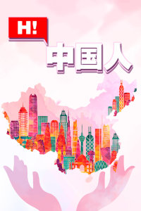 Hi 中国人