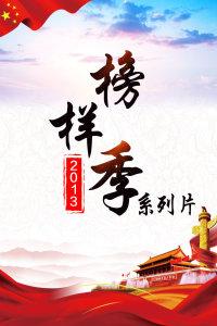 2013榜样季系列片