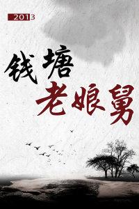 钱塘老娘舅 2013