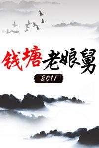 钱塘老娘舅 2011