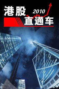 港股直通车 2010