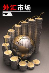 外汇市场 2010