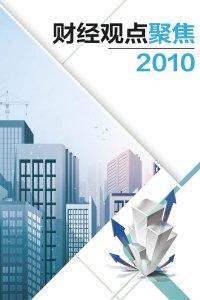 财经观点聚焦 2010