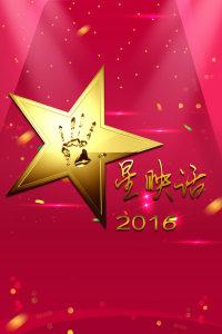 星映话 2016