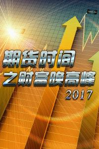 期货时间之财富晚高峰 2017