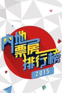 内地票房排行榜 2015