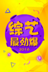 综艺最劲爆 2016