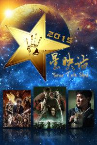 星映话 2015