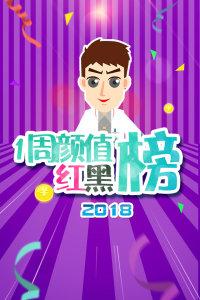 一周颜值红黑榜 2018