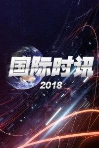 国际时讯 2018