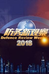 防务新观察 2018