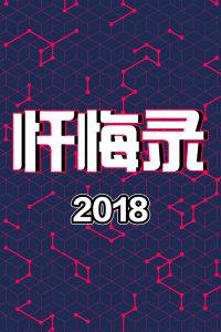 忏悔录 2018