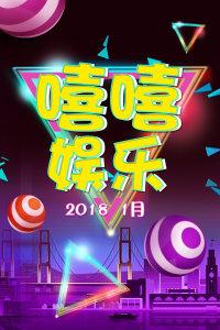 嘻嘻娱乐 2018 1月