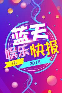 蓝天娱乐快报 2018 1月